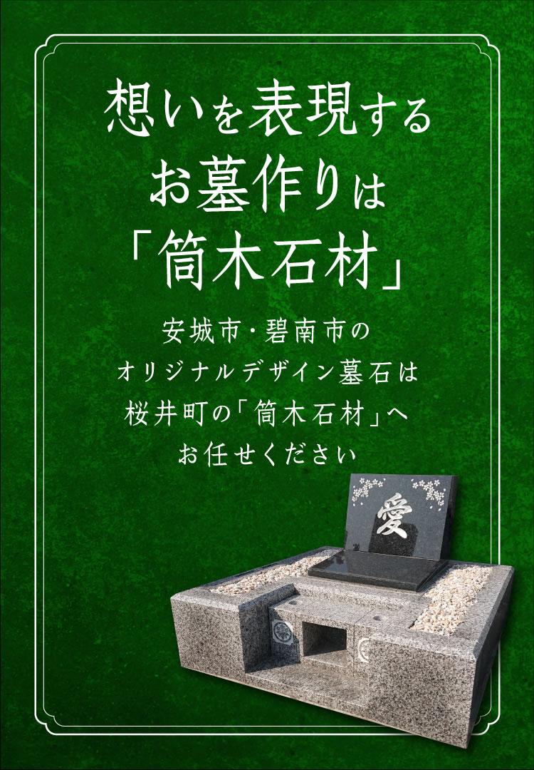 安城市のデザイン墓石作りは筒木石材